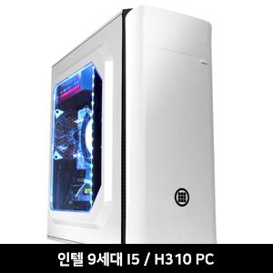 인텔 9세대 I5/H310 PC B [009304]